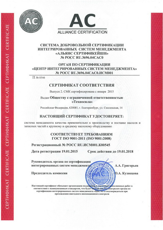 заказать Гост ИСО 9001 2017 в Михайловске